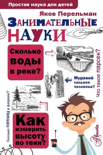 Перельман Я.И. - Занимательные науки обложка книги