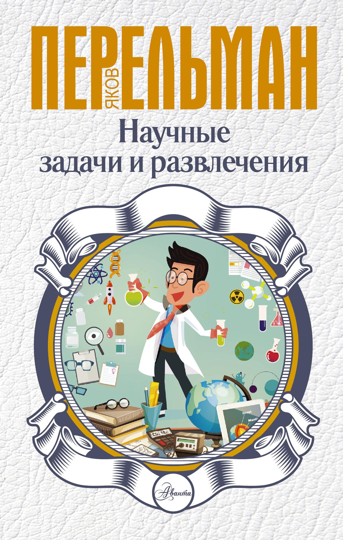 Перельман Я.И. Научные задачи и развлечения набор для опытов научные развлечения азбука парфюмерии