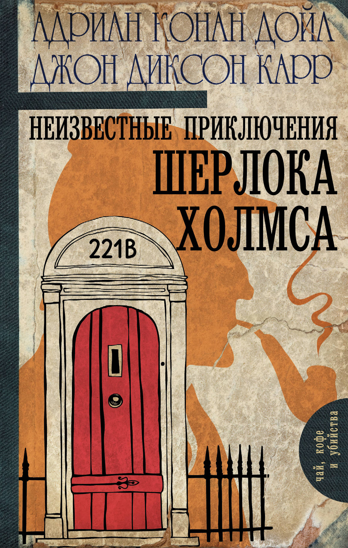 Артур Конан Дойл Неизвестные приключения Шерлока Холмса