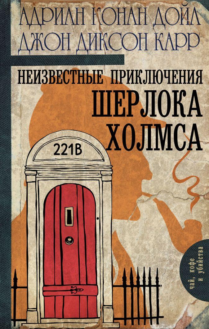 Артур Конан Дойл - Неизвестные приключения Шерлока Холмса обложка книги