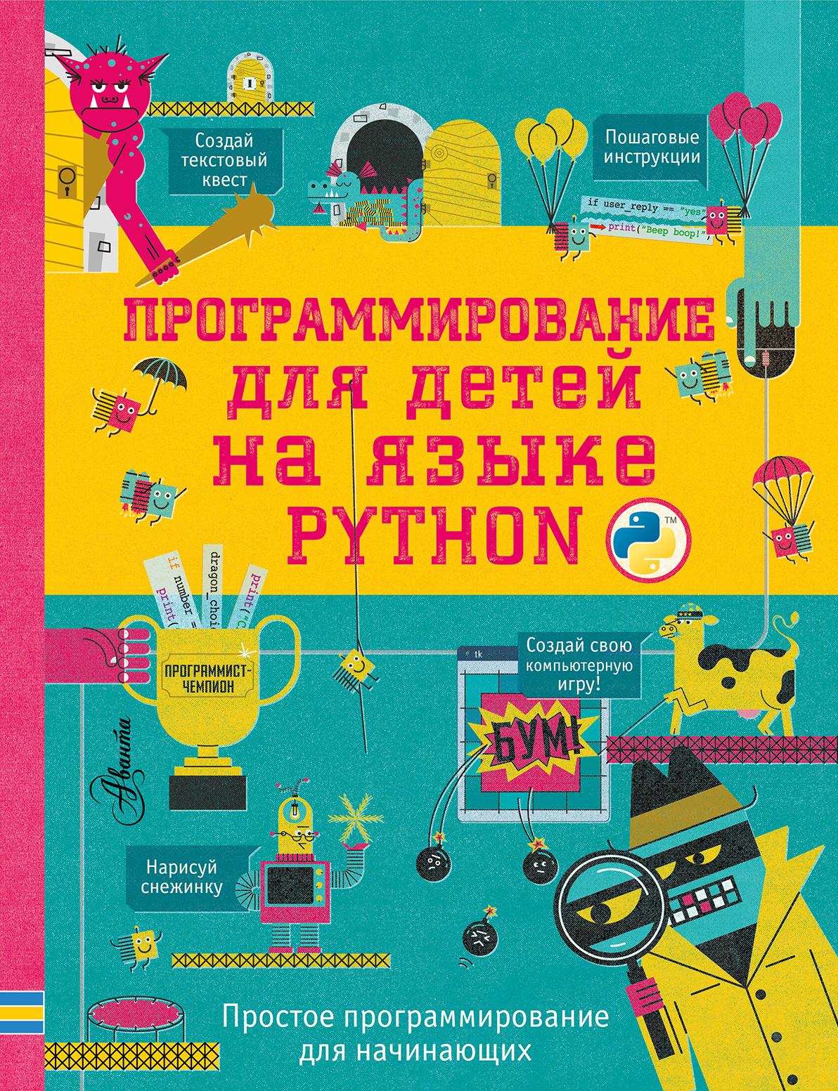 Программирование для детей на языке Python от book24.ru