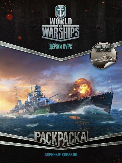 World of Warships. Раскраска. Военные корабли (с наклейками) - фото 1