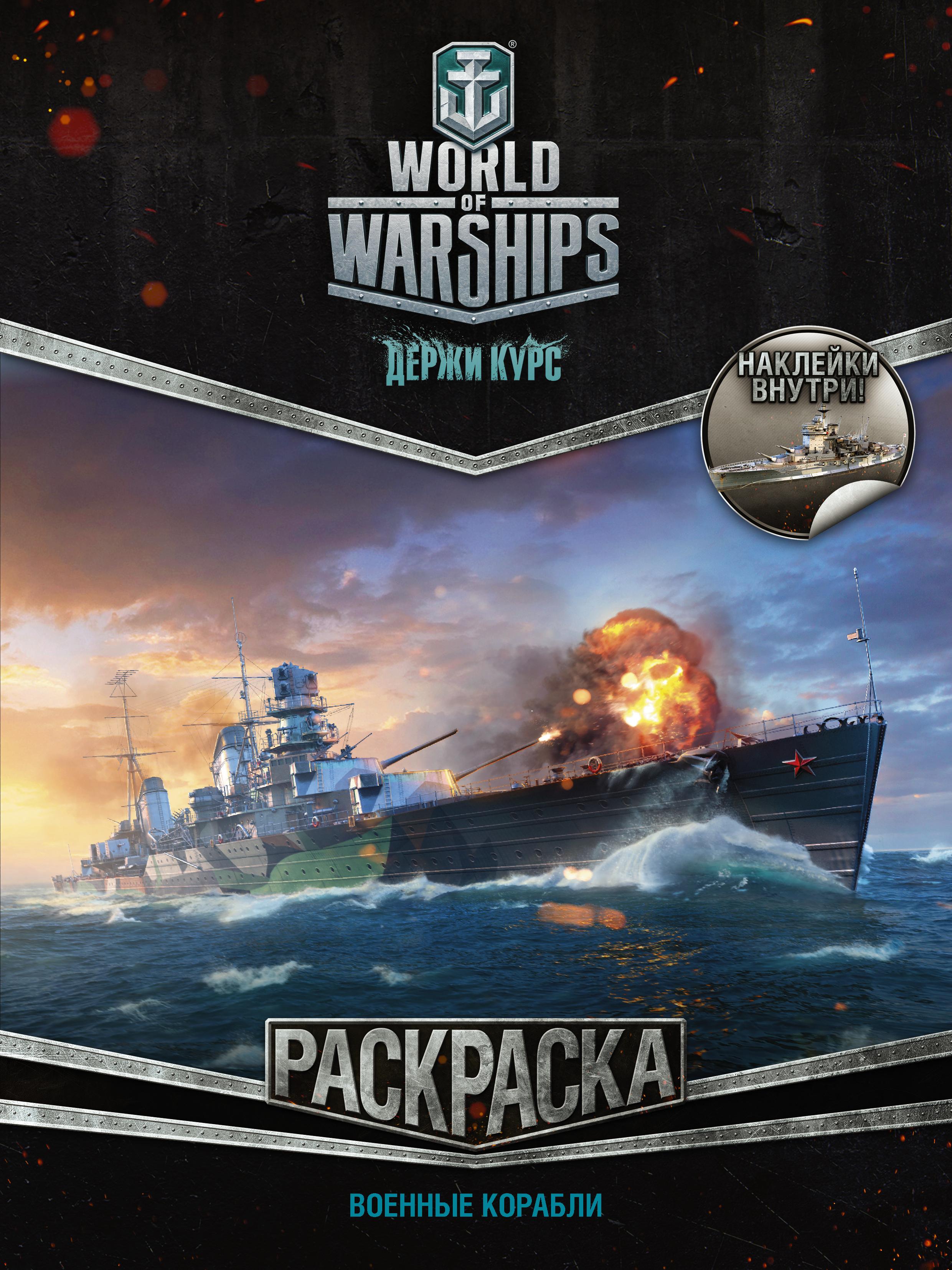 . World of Warships. Раскраска. Военные корабли (с наклейками) world of warships раскраска военные корабли держи курс с наклейками