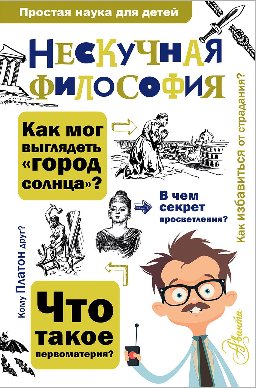 Цуканов А.Л. Нескучная философия почему в point blank нельзя усиленный шлем