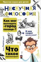Цуканов А.Л. - Нескучная философия' обложка книги