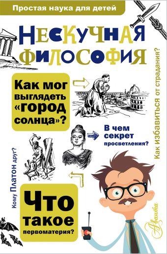 Нескучная философия Цуканов А.Л.