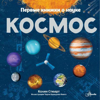 Космос - фото 1
