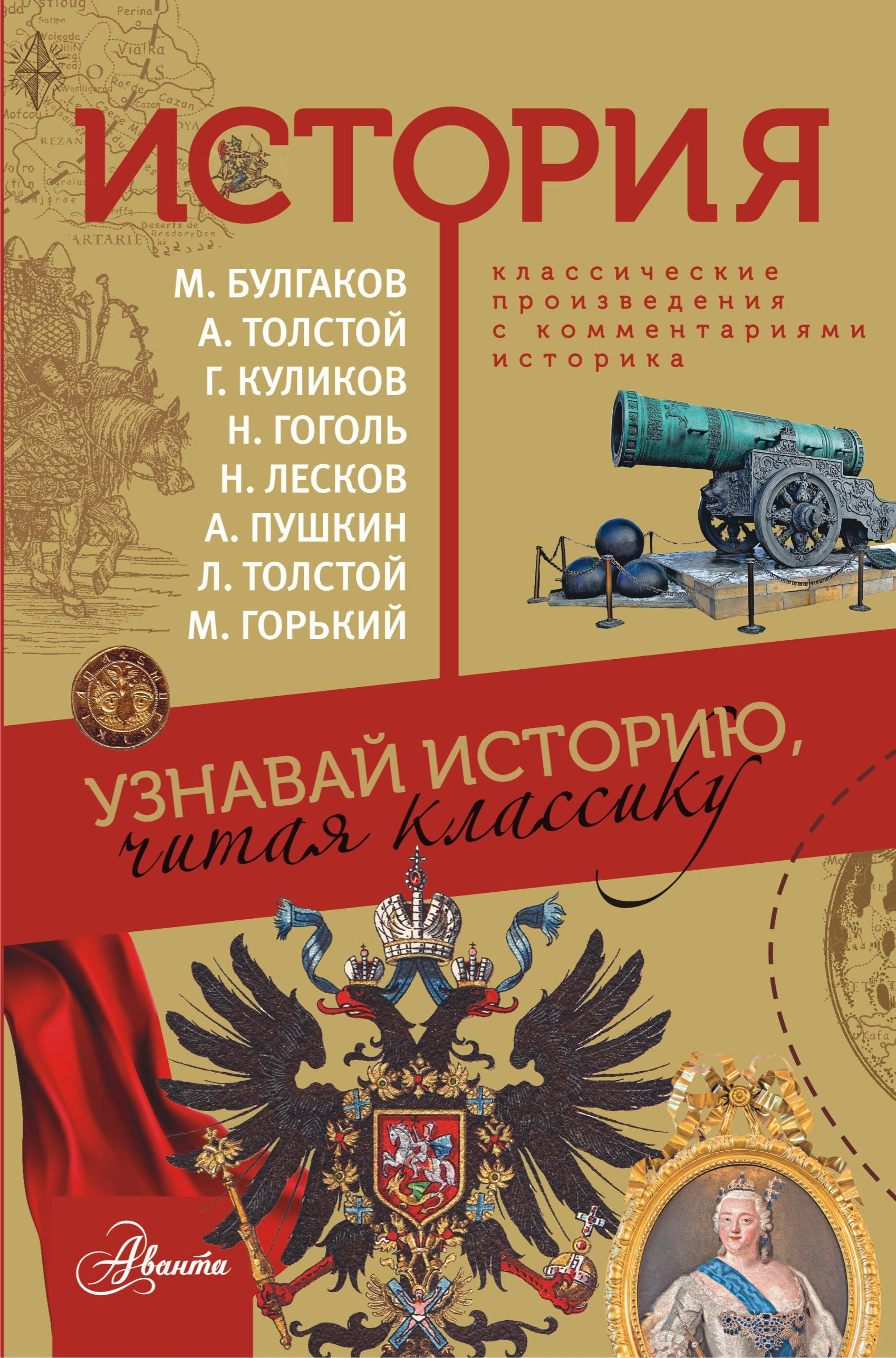 Куликов Г., Толстой А., Пушкин А., Булгаков М., Гоголь Н., История