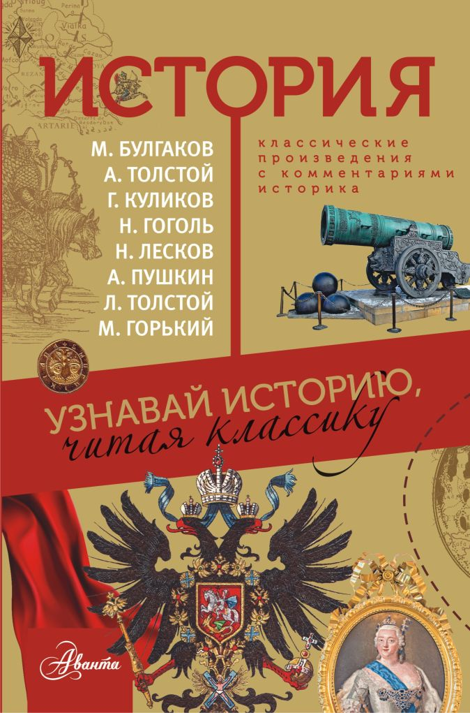 Куликов Г., Толстой А., Пушкин А., Булгаков М., Гоголь Н., - История обложка книги