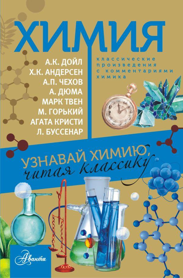 Химия Стрельникова А.