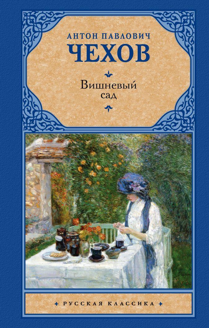 Вишневый сад Чехов Антон Павлович