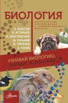 Паустовский К.Г., Шукшин В.М., Астафьев В.П. - Биология' обложка книги