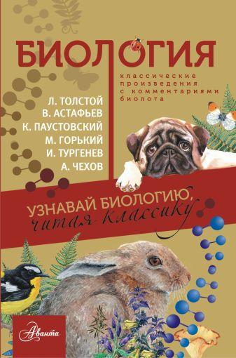 Паустовский К.Г., Шукшин В.М., Астафьев В.П. - Биология обложка книги