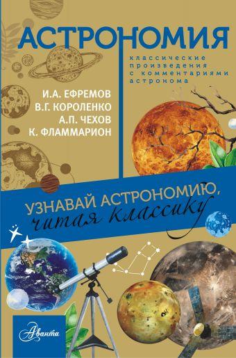 Астрономия Чехов А.П., Ефремов И.И. и др.