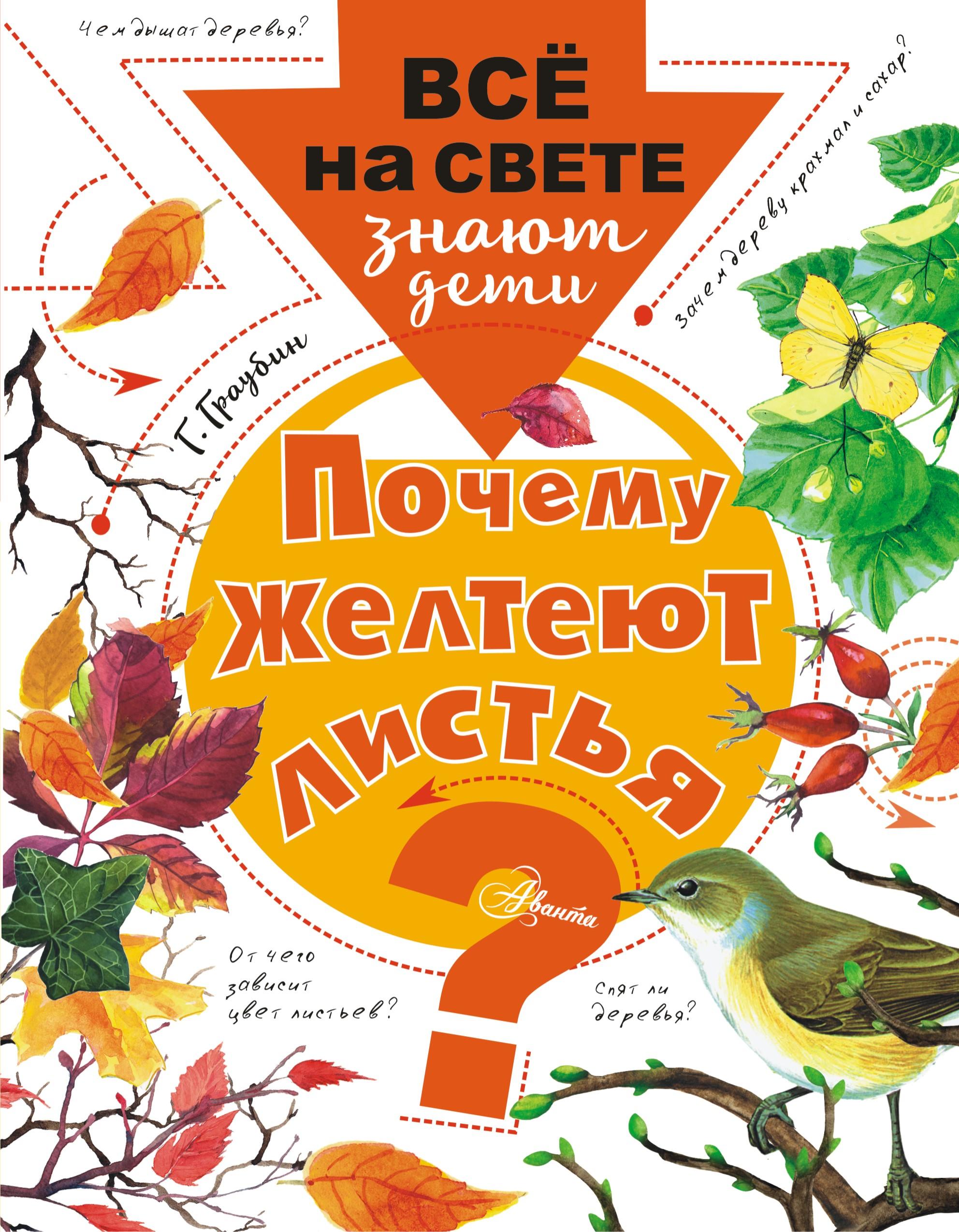 Граубин Г.Р. Почему желтеют листья? обучающая книга феникс брошюра познавательные прописи деревья и листья 33981