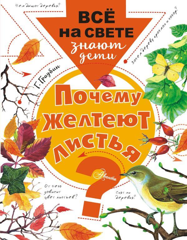 цена на Граубин Г.Р. Почему желтеют листья?