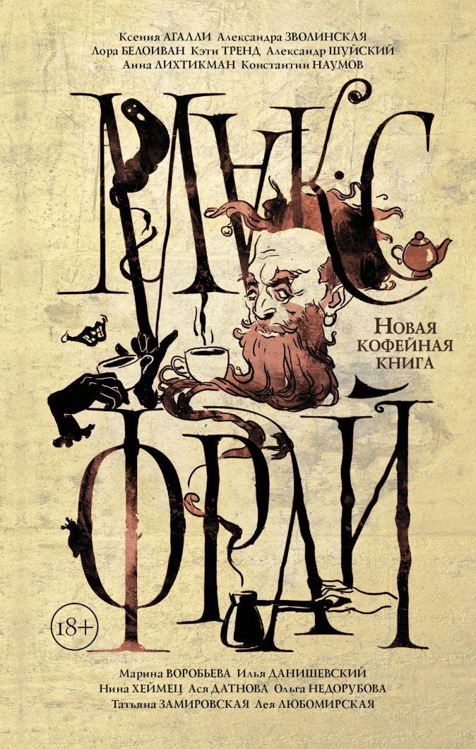 Макс Фрай - Новая кофейная книга обложка книги