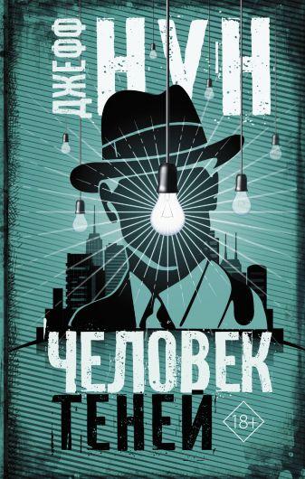 Джефф Нун - Человек теней обложка книги