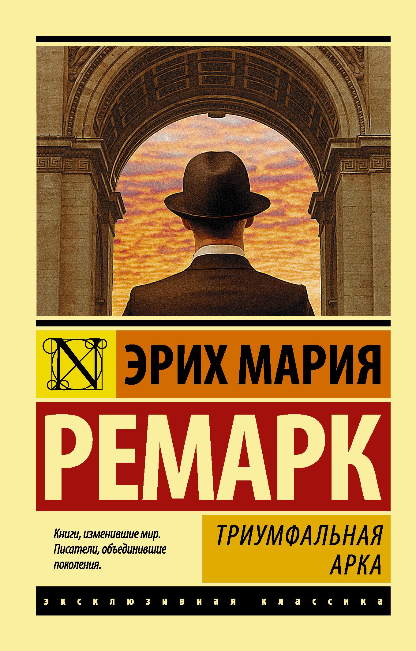 Эрих Мария Ремарк Триумфальная арка эрих мария ремарк триумфальная арка уровень 4 arc de triomphe