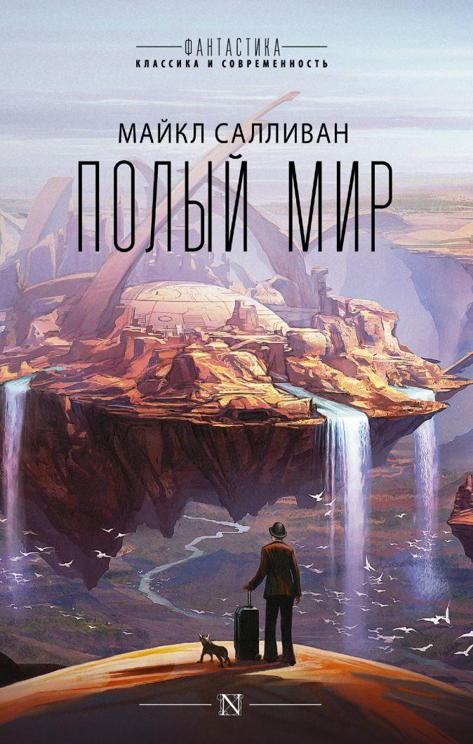 Полый мир Майкл Салливан