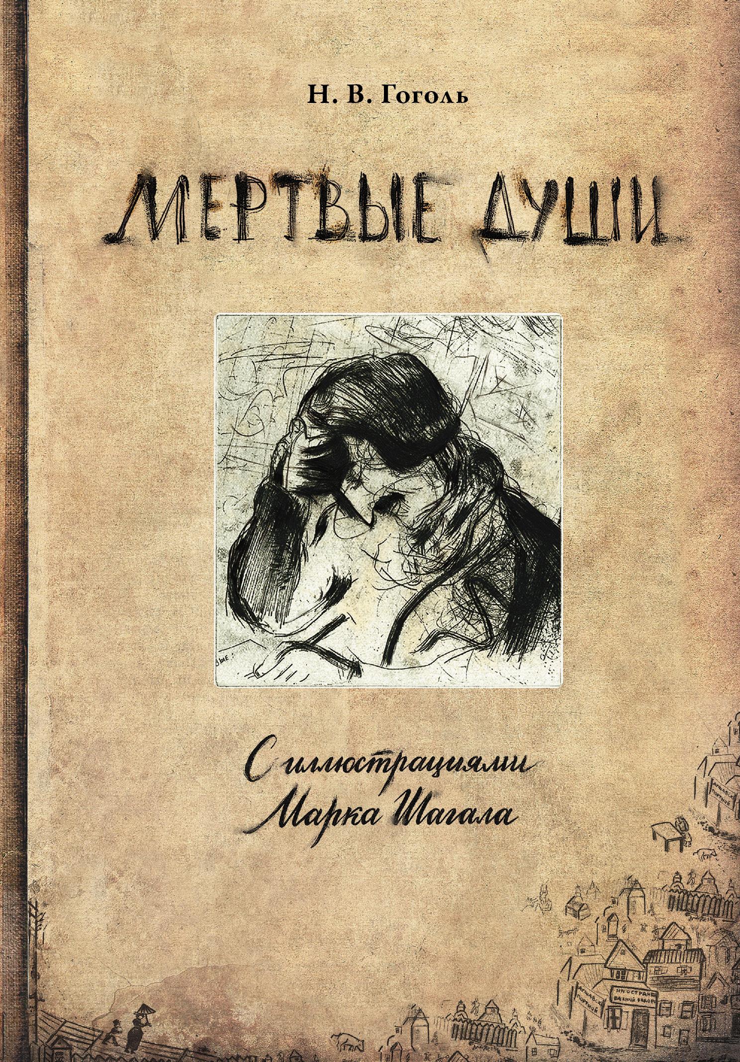 Гоголь Н.В. Мертвые души с иллюстрациями Марка Шагала