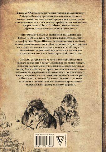 Мертвые души с иллюстрациями Марка Шагала Гоголь Н.В.