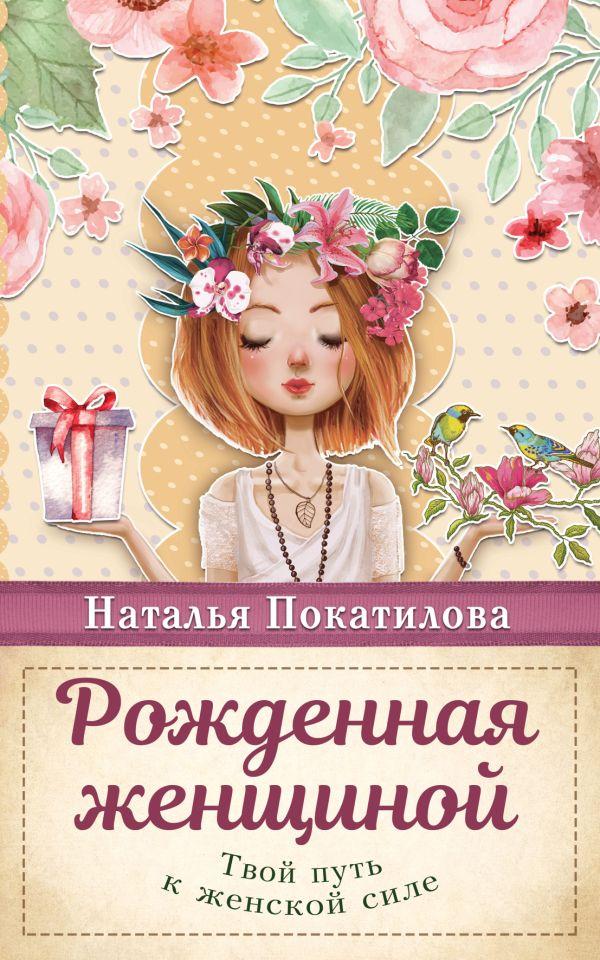 Покатилова Наталья Анатольевна Рожденная женщиной. Твой путь к женской силе смеситель florentina дельта av для кухни грей