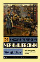 Николай Гаврилович Чернышевский - Что делать?' обложка книги