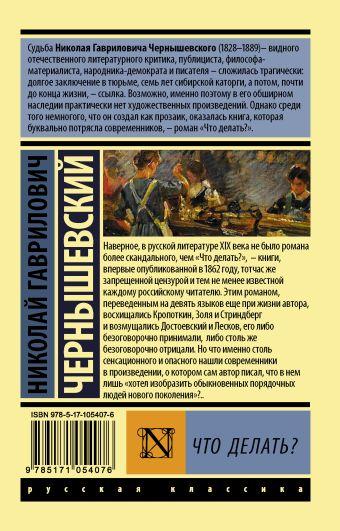 Что делать? Николай Гаврилович Чернышевский