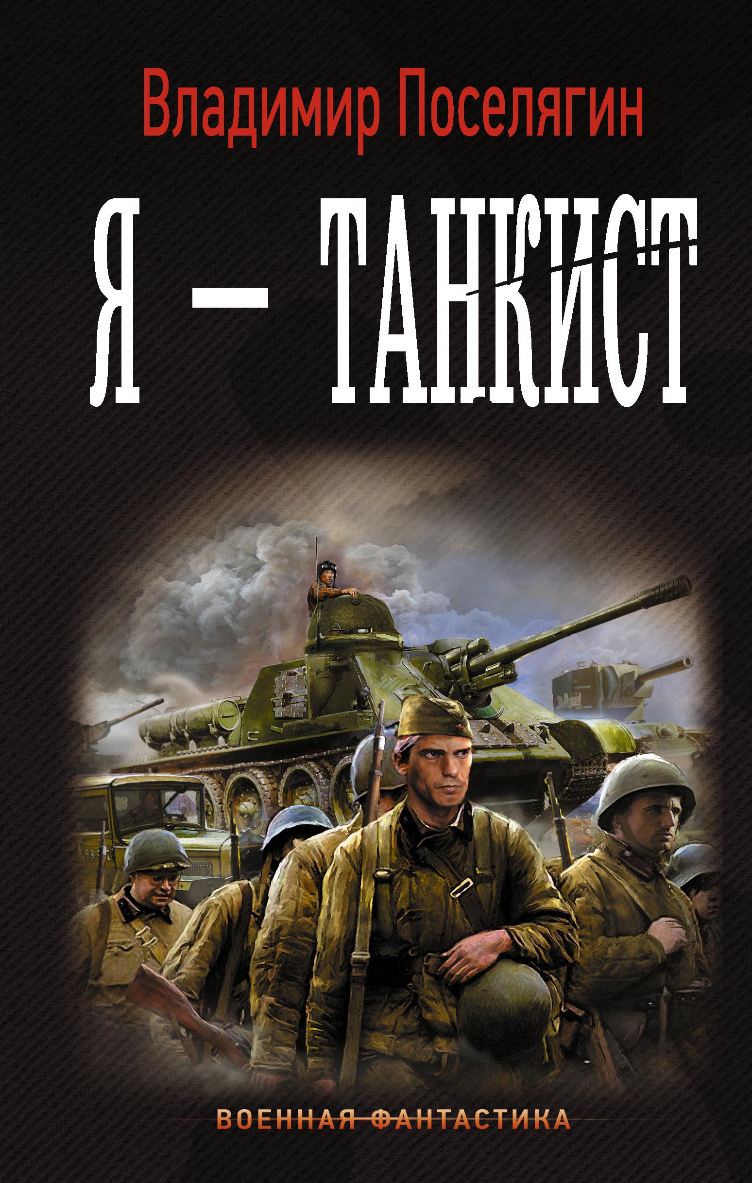Владимир Поселягин Я - танкист анатолий ромов совсем другая тень