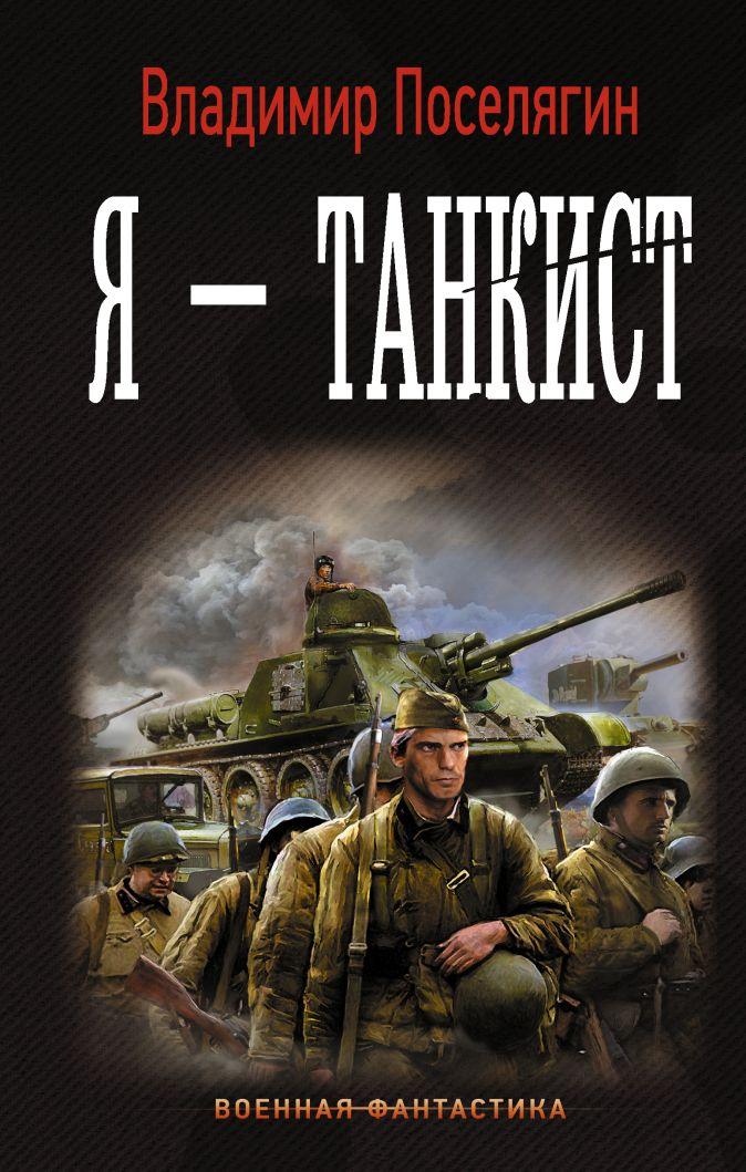 Владимир Поселягин - Я - танкист обложка книги