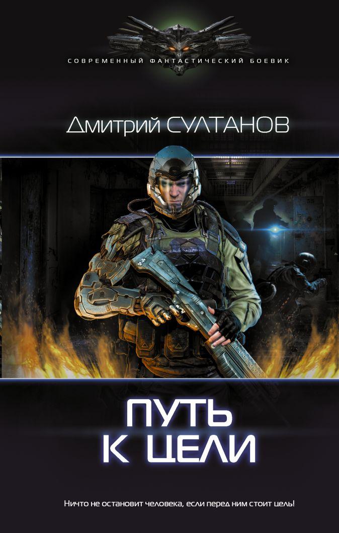 Дмитрий Султанов - Путь к цели обложка книги
