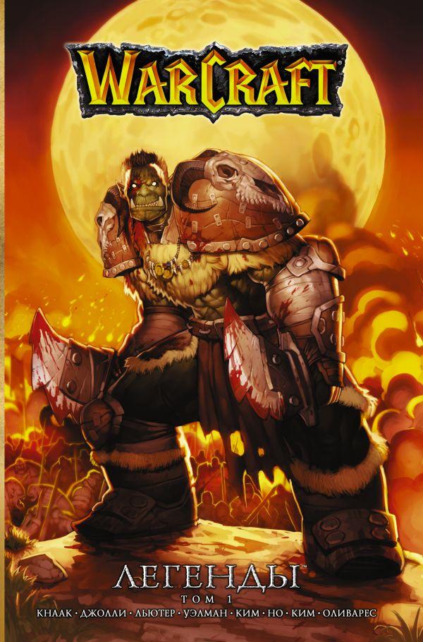 Кнаак Ричард Warcraft: Легенды. Том 1 кнаак ричард warcraft легенды том 3