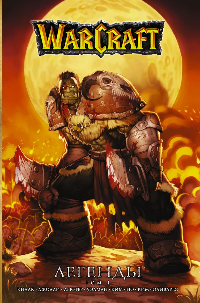 Ричард Кнаак - Warcraft: Легенды. Том 1 обложка книги