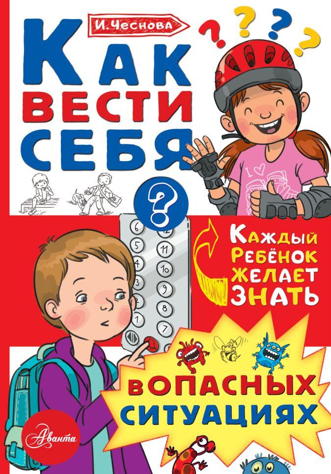 Чеснова И.Е. - Как вести себя в опасных ситуациях обложка книги