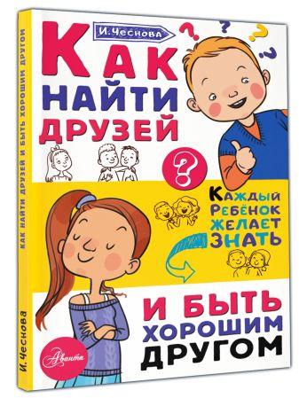 Чеснова И.Е. - Как найти друзей и быть хорошим другом обложка книги