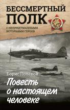Борис Полевой - Повесть о настоящем человеке. С непридуманными историями героев' обложка книги