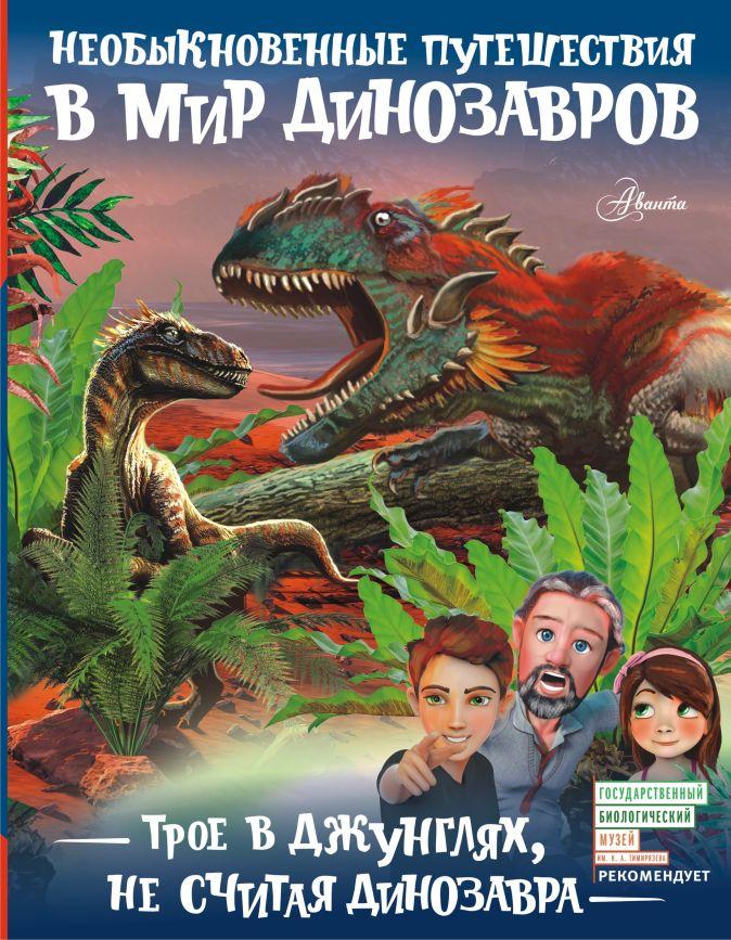 Трое в джунглях, не считая динозавра Тихонов А.В.