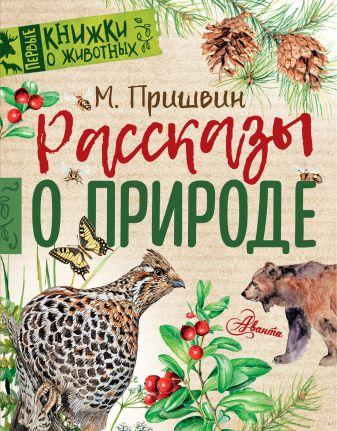 Пришвин М.М. - Рассказы о природе обложка книги