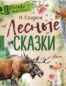 Первые книжки о животных