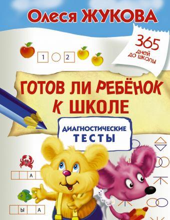 Готов ли ребенок к школе: диагностические тесты Жукова О.С.