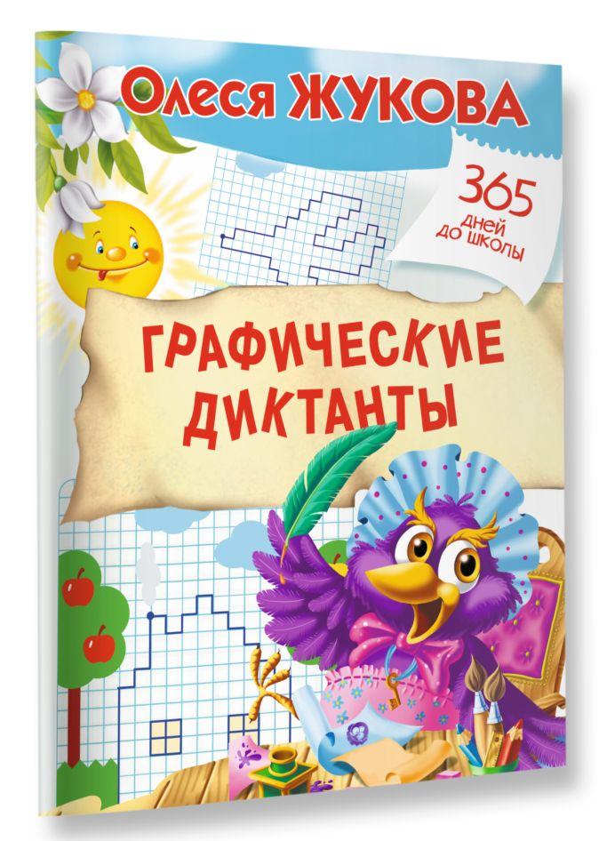 Олеся Жукова - Графические диктанты обложка книги