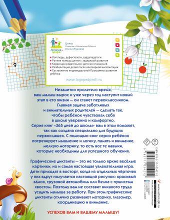 Графические диктанты Олеся Жукова
