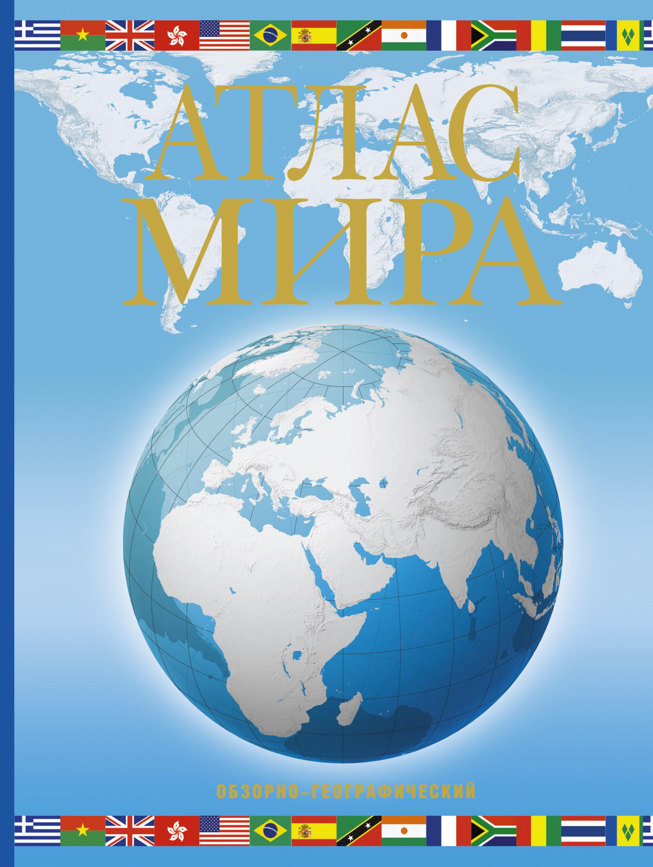 Атлас мира. Обзорно-географический (голуб.) тор 10 мадрид