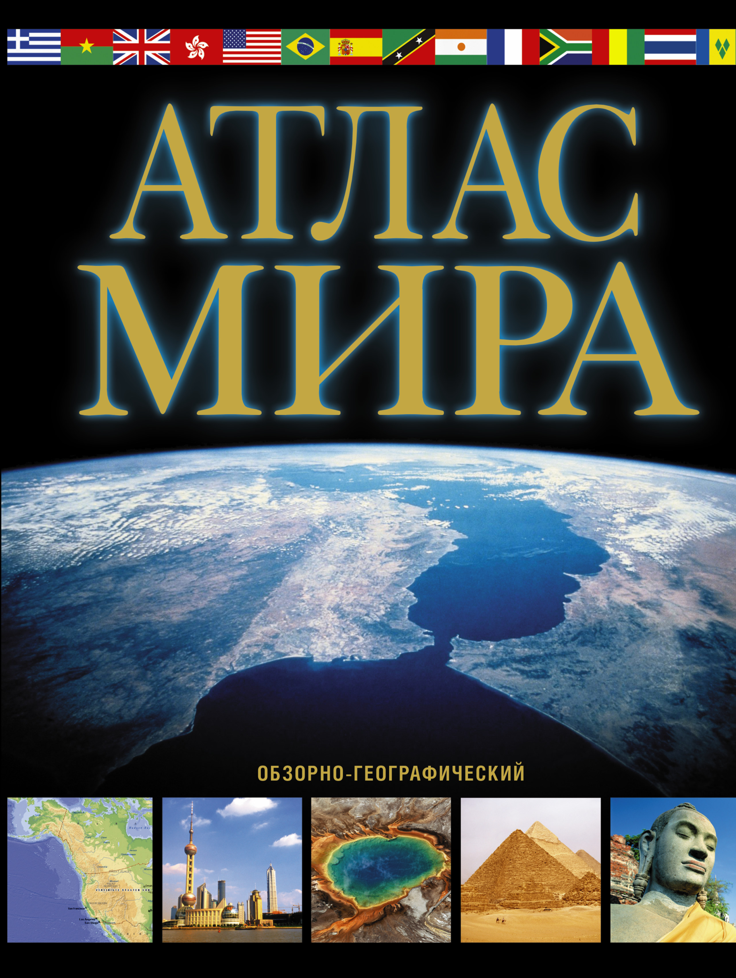 Атлас мира. Обзорно-географический (черн.) андрушкевич ю 100 удивительных стран мира