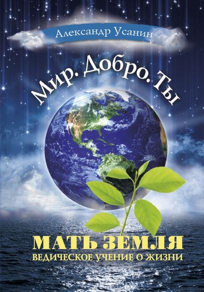 Мать Земля. Ведическое учение о жизни - фото 1