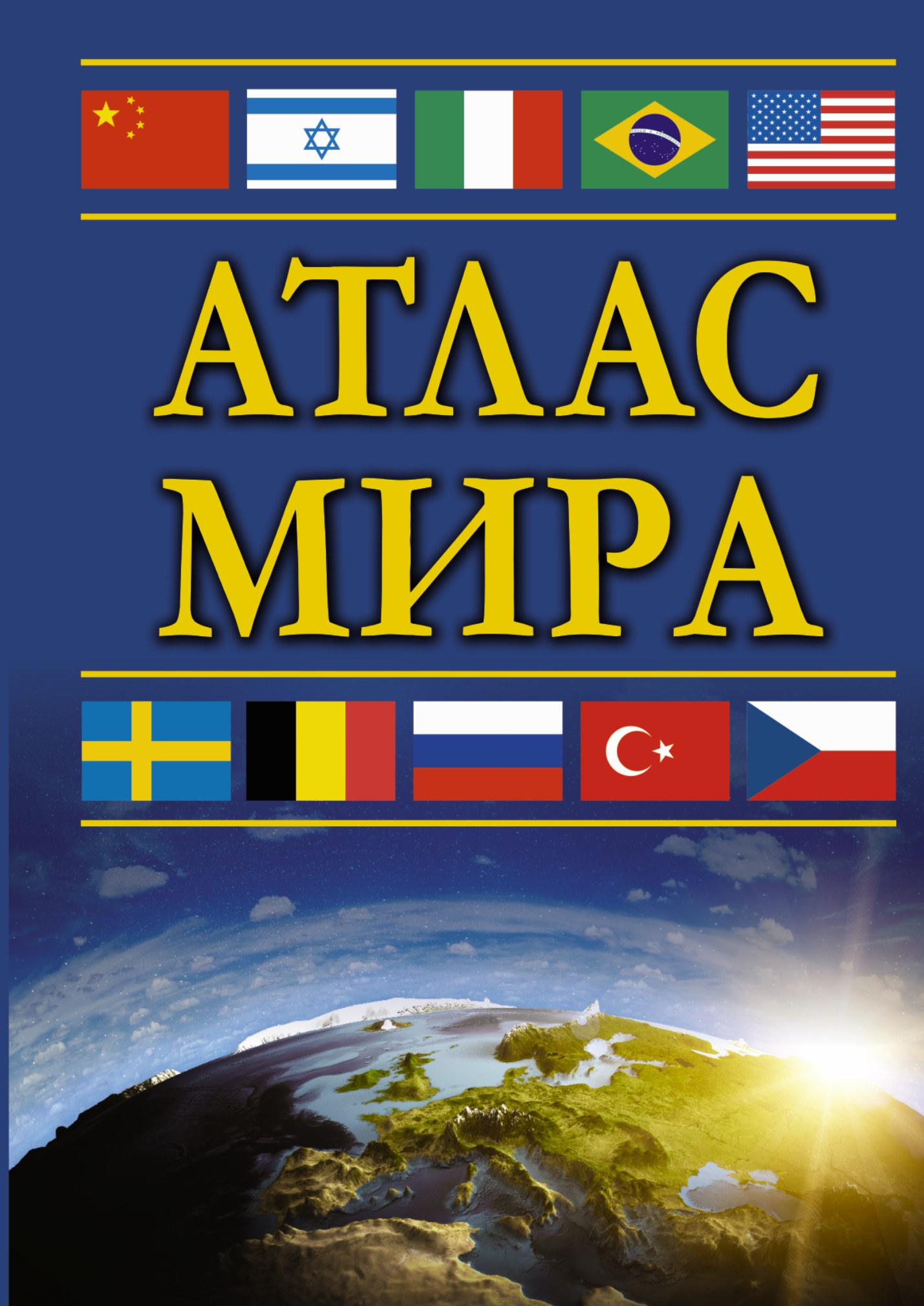 . Атлас мира кезлинг а ред обзорно географический атлас мира справочное издание