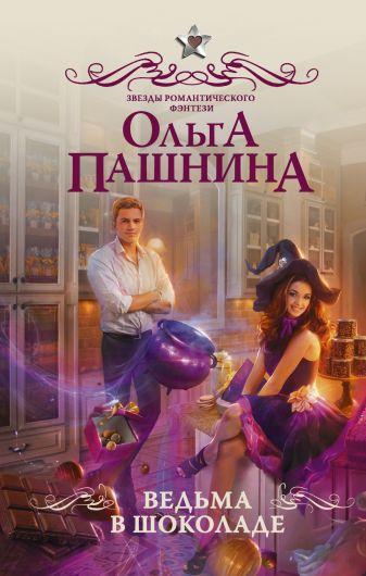 Ольга Пашнина - Ведьма в шоколаде обложка книги