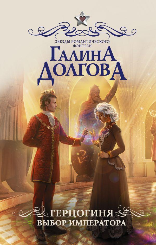 цена на Долгова Галина Александровна Герцогиня. Выбор императора