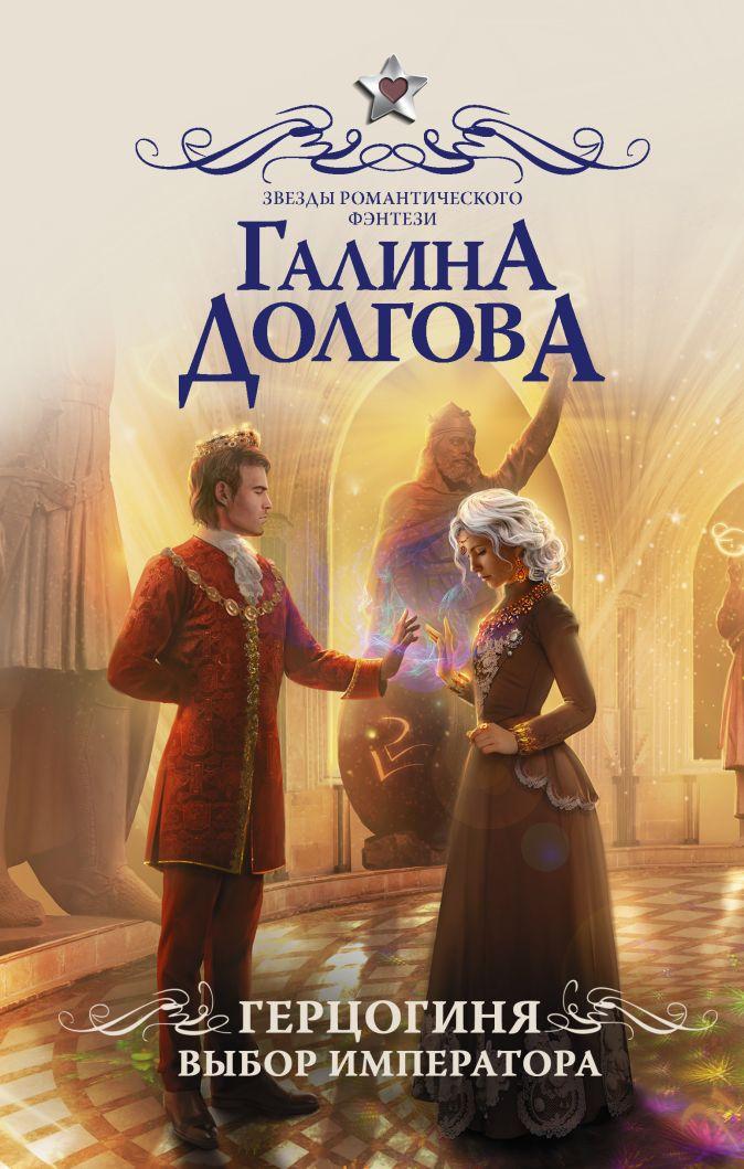 Галина Долгова - Герцогиня. Выбор императора обложка книги